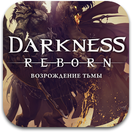 ���������� ������ ��� Darkness Reborn �� Android!