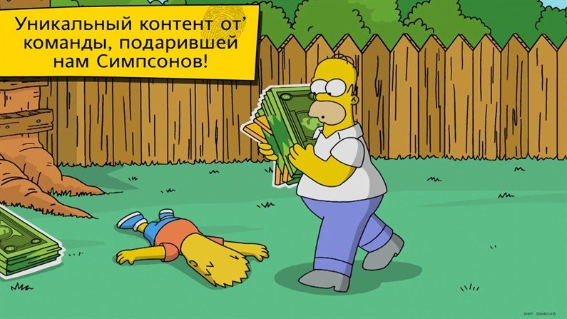 Взлом для The Simpsons: Tapped Out на Android!