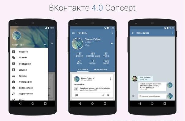 Скачать приложение вк для айфона андроид