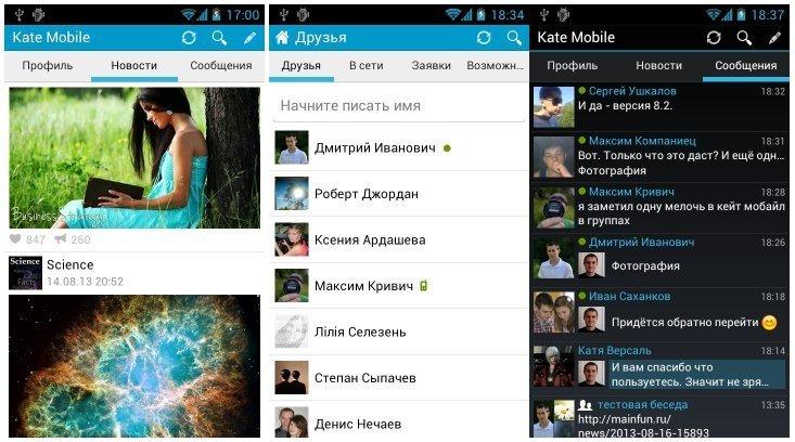 скачать kate mobile на айфон 4