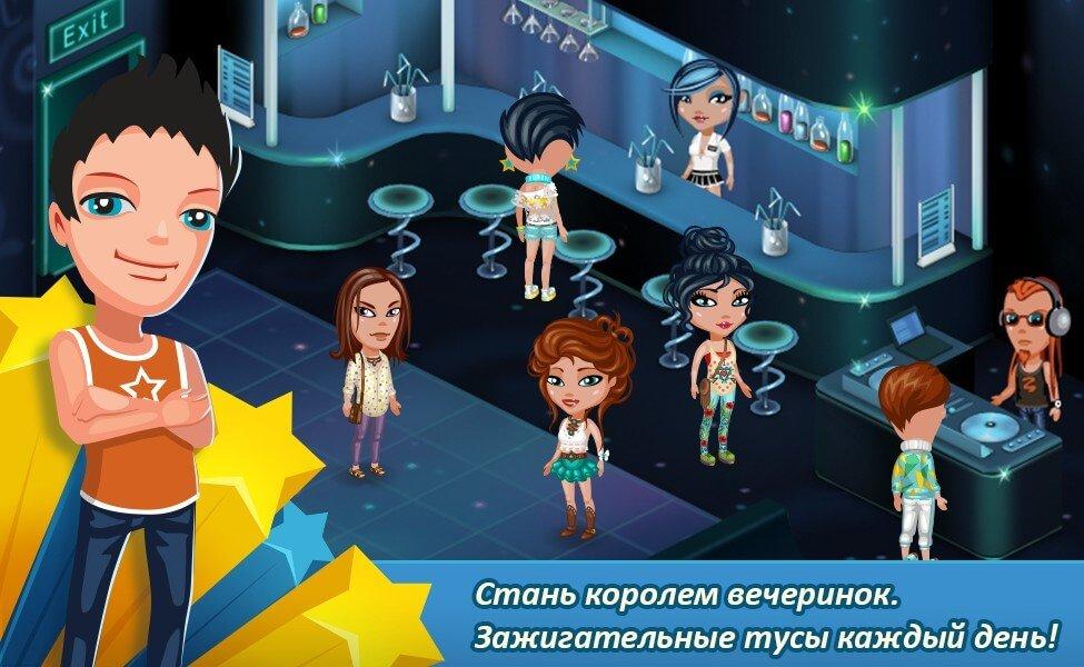 Бесплатно скачать игру аватария на андроид
