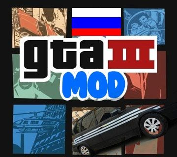 GTA 3 Moscow