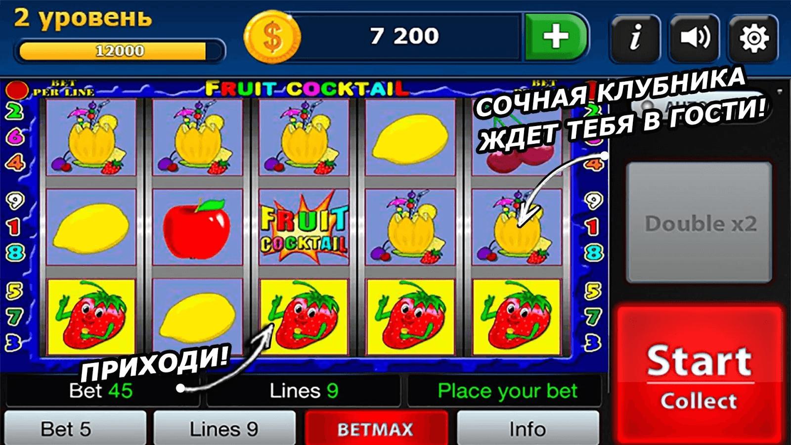 Игровые автоматы скачать на андроид без регистрации атроник игровые автоматы